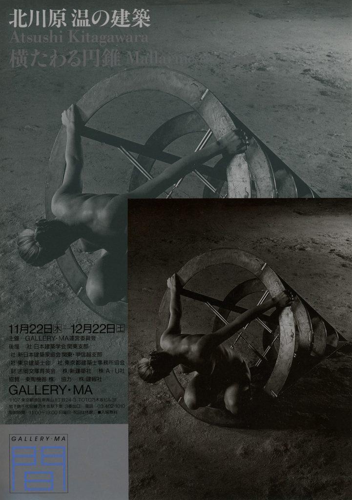 Poster For The Exhibition of Atsushi Kitagawara at Gallery- Ma Art direction/design – Ikko Tanaka Photography – Yuriko Takagi (© by Yuriko Takagi)