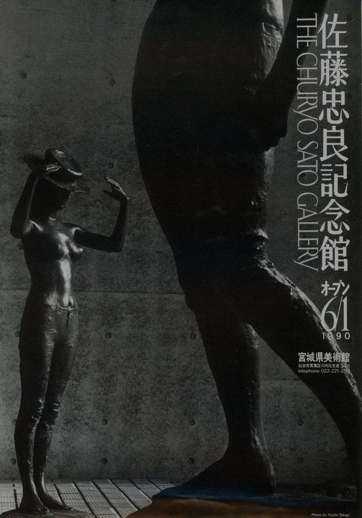 Poster for the opening of the Churyo Sato Gallery at Miyagi Prefecture Museum Art direction/Design – Photography-Yuriko Takagi (© by Yuriko Takagi)
