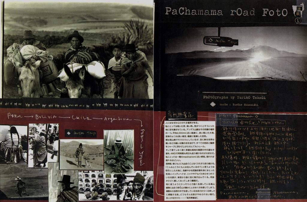 Road Foto (Special monthly feature for Sotokoto Magazine) (© by Yuriko Takagi)