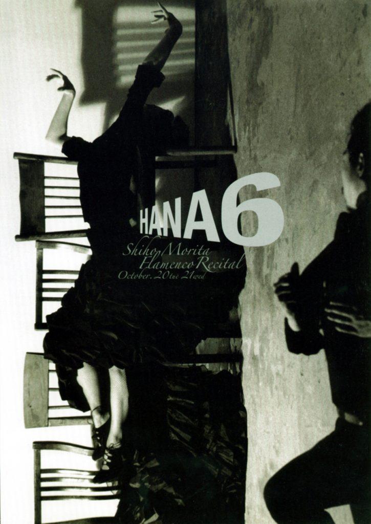 Shiho Morita Flamenco recital – Hana6 – at the Kichijyoji Theatre Art direction/Design – Taro Kimura Photography – Yuruko Takagi (© by Yuriko Takagi)