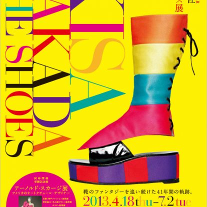 "Kobe Fashion Museum ""The Shoes"""