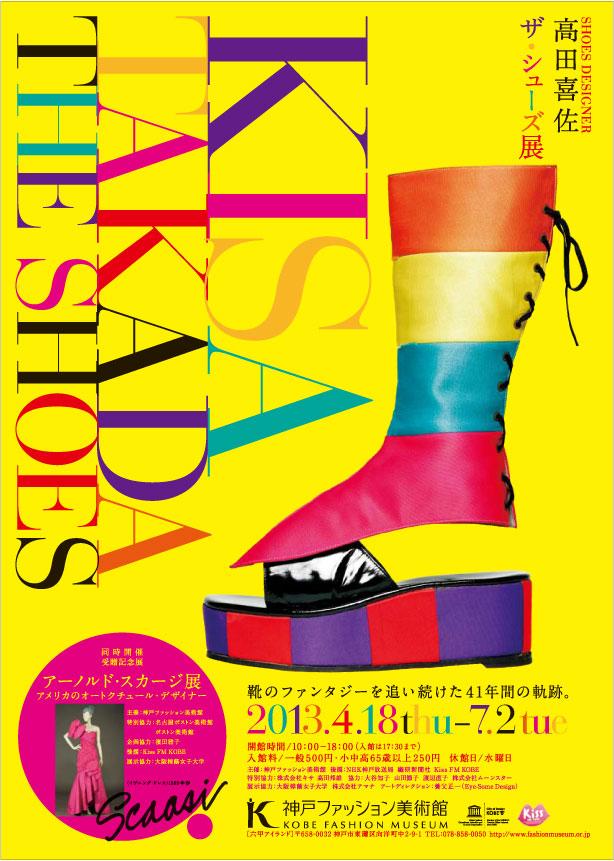 『ザ・シューズ展』神戸ファッション美術館