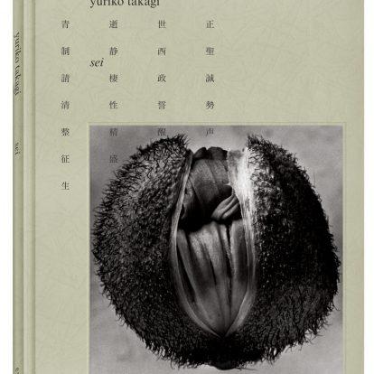 Sei (Book & Exhibition)