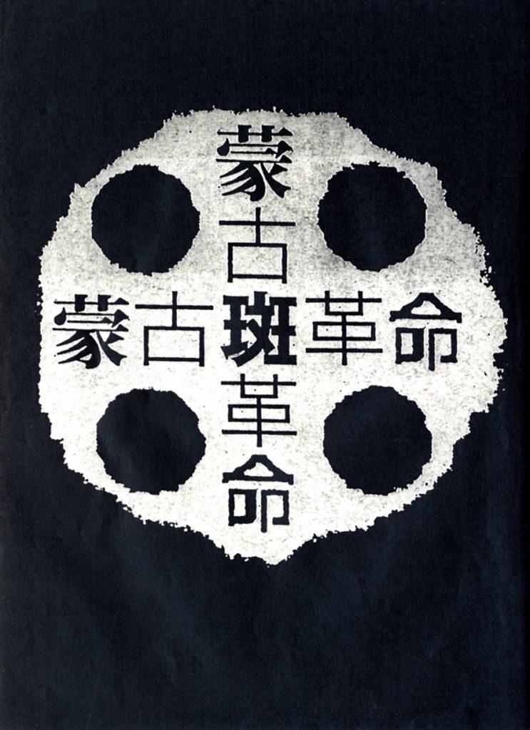 Moukohan Kakumei 蒙古斑革命 (© by Yuriko Takagi)