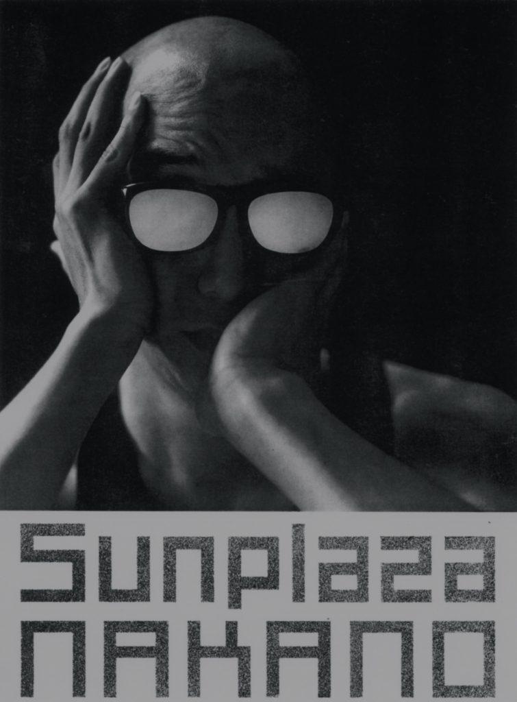 Sunplaza Nakano (© by Yuriko Takagi)